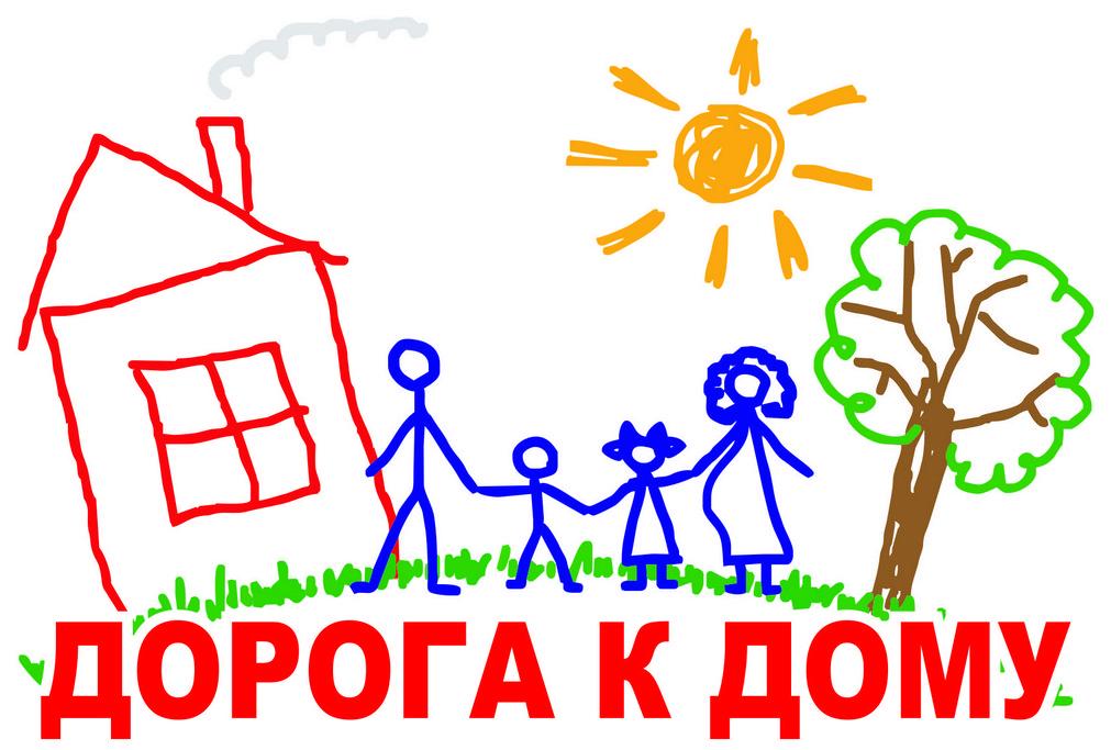 http://www.akmrko.ru/files/DorogaKDomu.jpg
