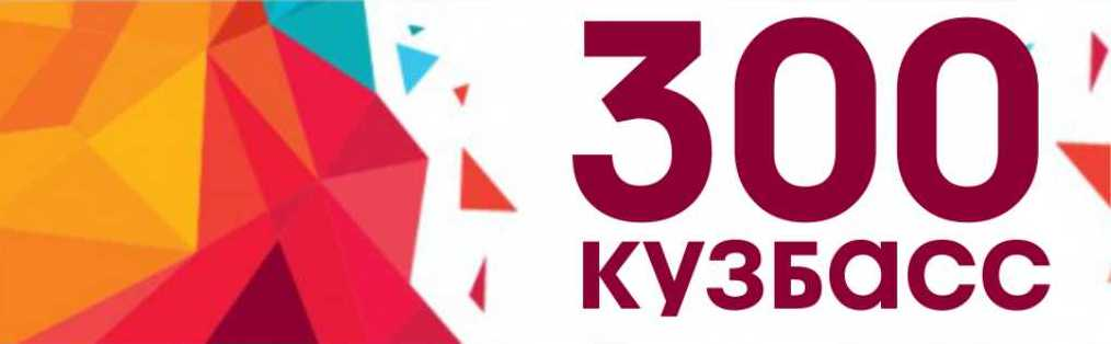 по подготовке к празднованию 300-летия Кузбасса