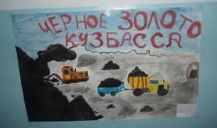 Конкурс рисунков на день шахтера